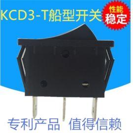 船型开关 三档  KCD3