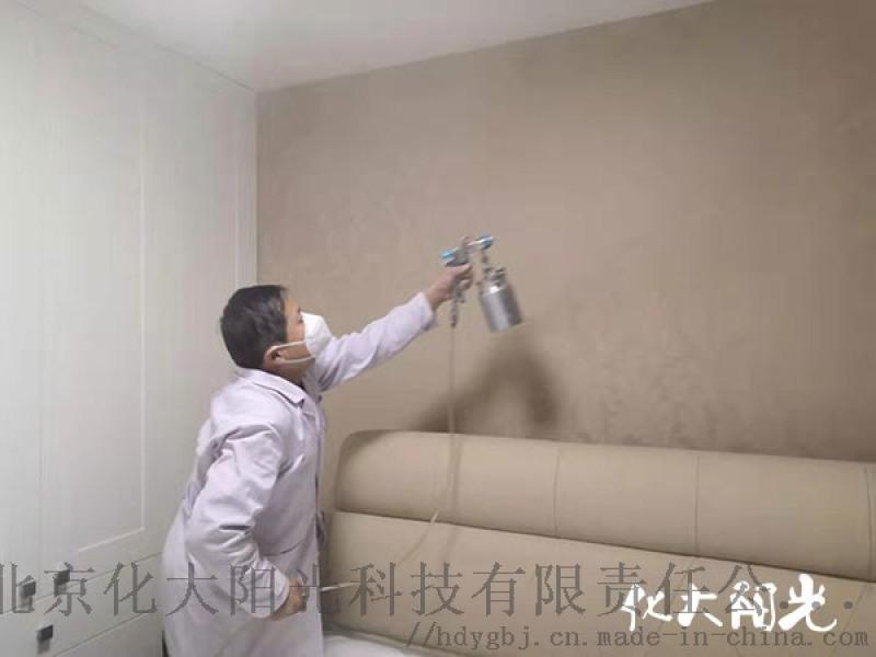 北京专业除甲醛公司化大阳光北京除甲醛专业公司