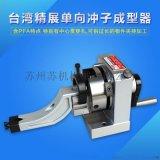 台湾精展PFB单向冲子成型研磨器 平面磨床加工机床砂轮角度修整