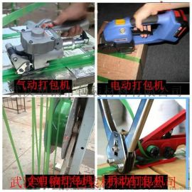 湖北PET塑钢带打包机塑钢打包机武汉