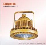 EKSD510防爆免維護LED照明燈圓形工業防爆燈