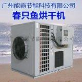 春只鱼烘干机、热泵烘干机