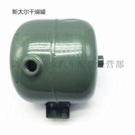重汽豪沃储气筒 豪沃储气包储气罐 豪沃5L储气筒