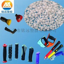 注塑原料 耐低温TPR 弹性体橡胶塑料