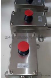 BZA8050防爆防腐急停按钮盒