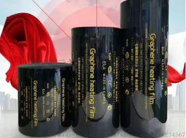 河南电热膜地暖安装公司 石墨烯电热膜优点