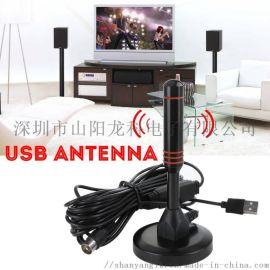 室内数字电视天线 地面波电视天线 立式全向USB电视天线