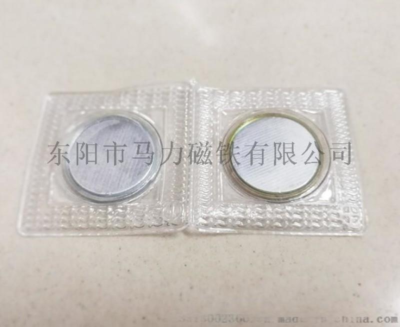 包膜磁铁扣 PVC箱包磁铁 钕铁硼强磁铁定做加工