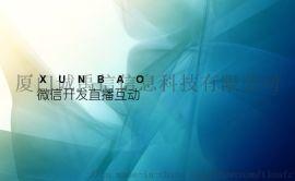 厦门漳州莆田泉州晋江石狮龙岩直播APP小程序开发