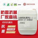 佳尼斯纺织抗菌剂AEME5700-MB60