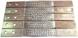 大电流编织线软母排