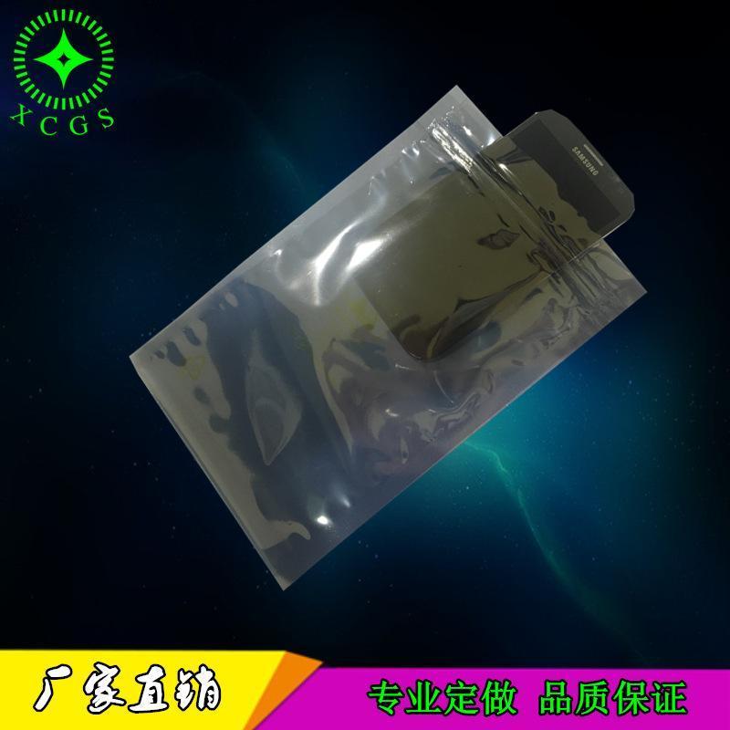 厂家尺寸定制静电  袋 电子配件抗静电包装平口袋拉链袋 自封袋