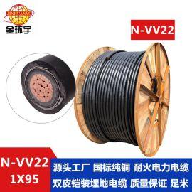 金环宇电线电缆耐火电缆N-VV22-1*95铜芯国标铠装电缆
