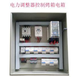 电镀厂用150A电力调整器温度控制箱配