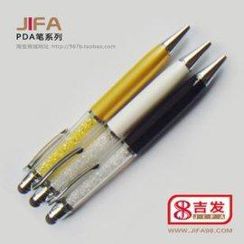 水晶手写笔(HMP-P098A)
