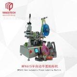 厂家直销MFK-615半自动平面不干胶贴标机快递物流单据贴标签机器