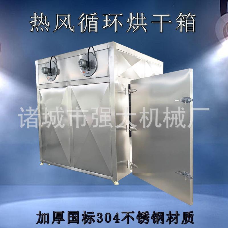 可定制食品专用烘干箱 切片水果烘干设备 休闲食品原材料烘干箱