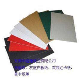 供应1.0MM 2.0MM蓝色卡纸 红色卡纸 咖啡色卡纸拼图专用色卡纸
