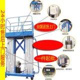 北京德望铝合金升降平台,北京升降机,液压升降台厂家直销