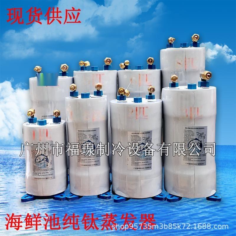 直销1.5HP纯钛蒸发器钛炮海鲜鱼池制冷海水养殖纯钛蒸发器批发