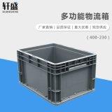 轩盛,400-230物流箱,特大号周转箱,收纳箱