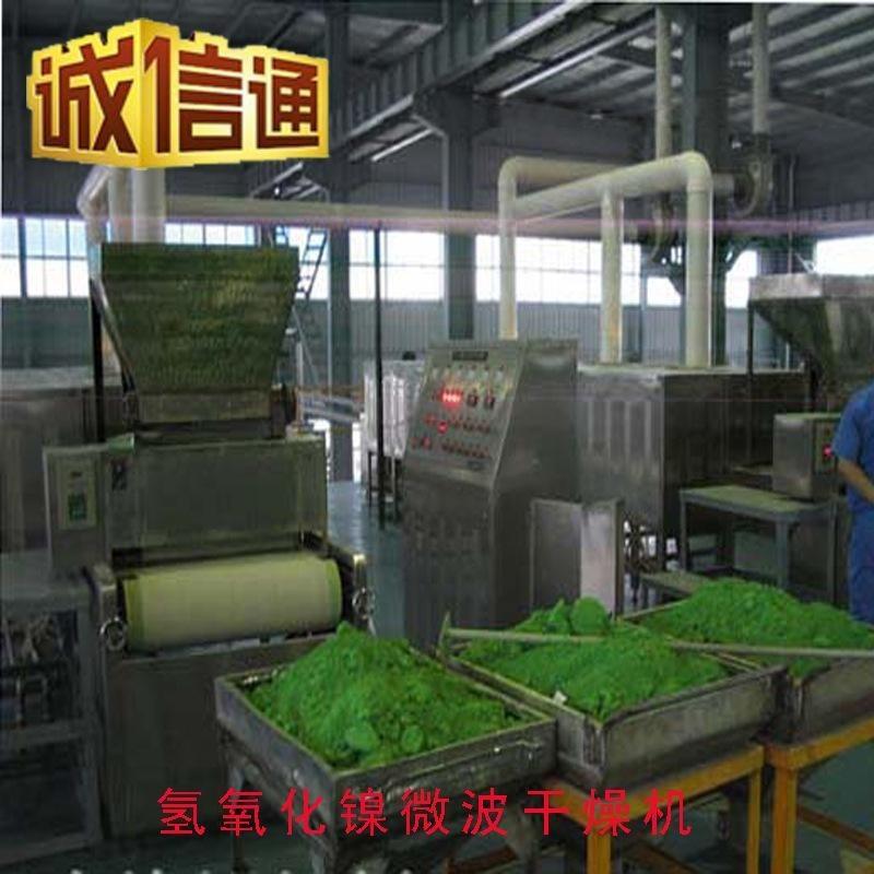 化工粉体微波干燥设备 高温微波加热技术 无扬尘零排放 东莞厂家