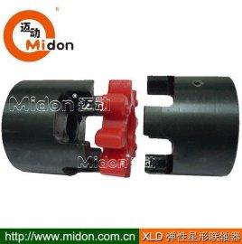 星形弹性联轴器 (XLD)