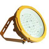 LED防爆燈防爆油站燈30-70W倉庫礦用防爆燈