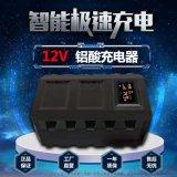 12V智慧電池充電器  鉛酸電池充電器