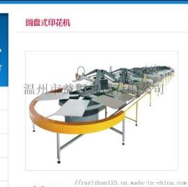 SPO全自动椭圆式平网印花机