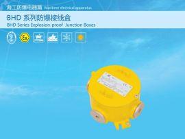 防爆接线盒BHD51- ATEX认证CU-TR俄罗斯证书