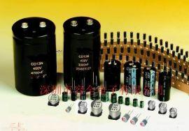固態電容/貼片鋁電解電容/焊片型電解電容/插件電解電容/螺絲型電解電容