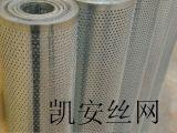 直銷衝孔網金屬板網、加工定做各種規格衝孔網、金屬板網衝孔網