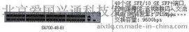 華爲S6700-48-EI萬兆48口SFP+交換機