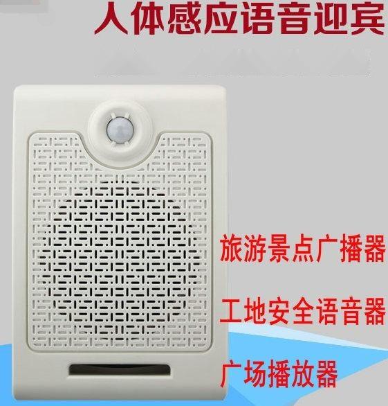 大功率人體感應語音提示器