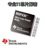 深至研|MSP430F系列|TI|芯片|复制|程序破译|程序反编译|单片机方案解密