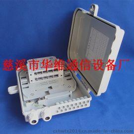 厂家直销塑料光分路器箱 1分16插片式光分箱 FTTH光纤配线箱 可OEM贴牌