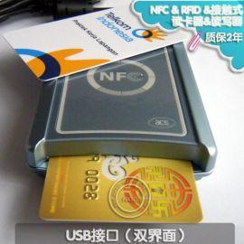 ACR1222U接触与非接触智能IC卡RFID双界面NFC读卡器读写器内置1个SAM卡槽