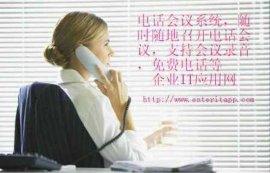 免费呼叫电话会议系统