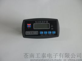 供应苍南工泰电子PFM-Z系列电机保护器
