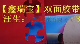 灰色4611亚克力双面胶模切冲型 厂家鑫瑞宝