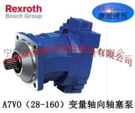 Rexroth_A7VO变量轴向轴塞泵