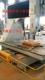 消失模 保丽龙模具雕刻机  数控模具雕刻机 高速度模具雕刻机