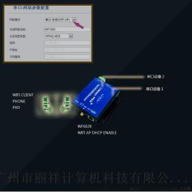 以太网转WIFI 串口转以太网 串口转WIFI,232/485多功能无线转串口