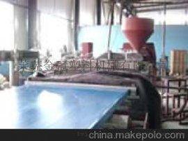 供应金冠600mm超高聚乙烯板材挤出机组