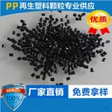厂家直销PP再生料黑色PP回料再生塑料颗粒
