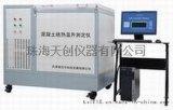 PTS-JR500混凝土絕熱溫升測定儀,珠海混凝土絕熱溫升測定儀,混凝土絕熱溫升測定儀現貨銷售