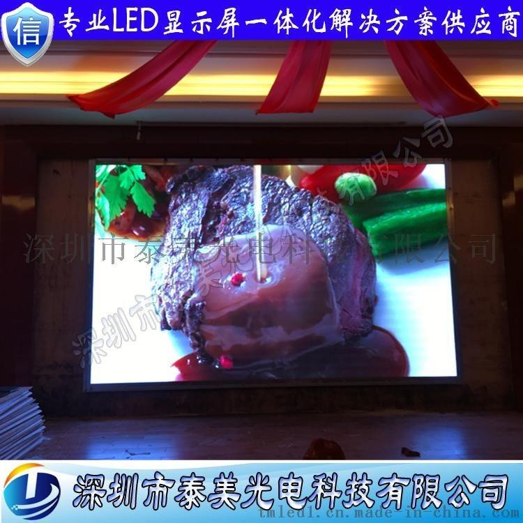 室内P3全彩小间距LED广告屏 P3电子屏幕LED