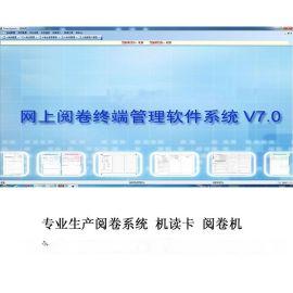 网上阅卷系统 专业生产网上阅卷系统厂家 报价