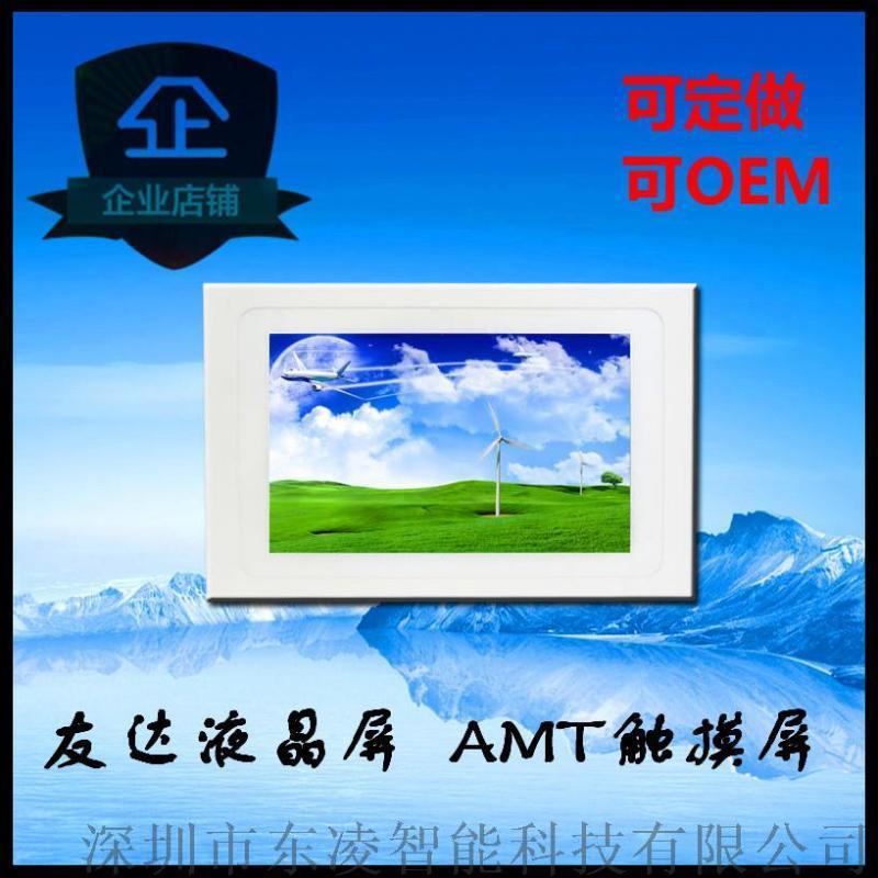 东凌计算机无风扇无线缆10寸安卓工业一体机